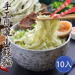 【伊屯好物】手工日曬蕨品山蘇麵10入(任選二種口味)
