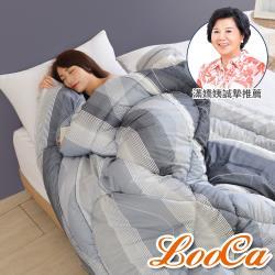 【年末出清】LooCa 時尚石墨烯遠紅外線能量健康被(2入)