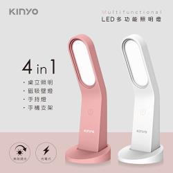 KINYO USB充電LED多功能磁吸式照明燈(LED-6530)