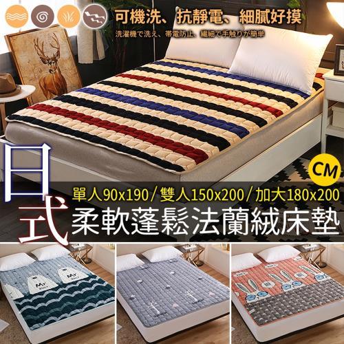 柔軟蓬鬆保暖法藍絨日式床墊-雙人/