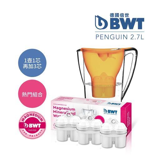 BWT德國倍世 鎂離子健康濾水壺Penguin 2.7L 橘色+鎂離子濾芯3入組