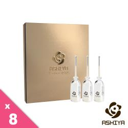 ASHIYA肌因超級賦活精華8盒組(3支/盒)
