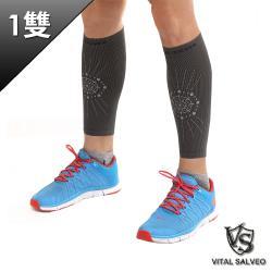 [Vital Salveo 紗比優]能量360D彈力護小腿(1雙入)(遠紅外線小腿護套/運動護腿套/台灣製造護具)