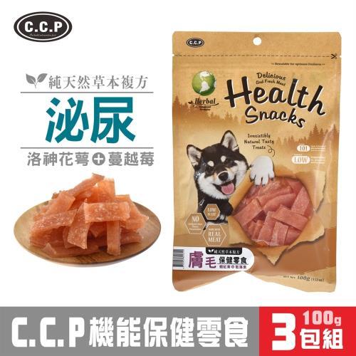 C.C.P機能保健雞肉零食-泌尿保健(洛神花萼+蔓越莓)100g