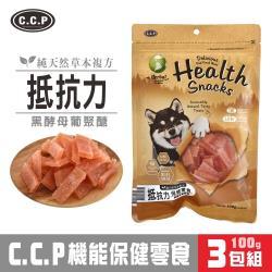 C.C.P機能保健雞肉零食-抵抗力保健(黑酵母葡聚醣)100g x3包組(321352)