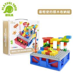 Playful Toys 頑玩具 滾珠積木收納組 3688B (積木收納 激發創造力 早教培養 邏輯培養 視覺成長 創意組裝)