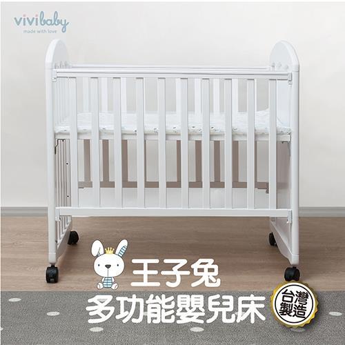 【vivibaby】王子兔多功能嬰兒床-贈五件式寢具組/