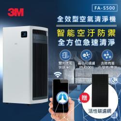 3M 13-32坪全效型淨呼吸空氣清淨機 FA-S500 內含專用靜電濾網共8片★4入尾牙團購組