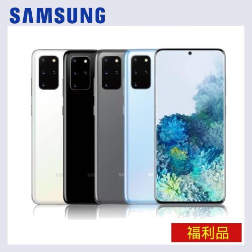 【福利品】Samsung Galaxy S20+ 5G智慧手機 (12G/128G)