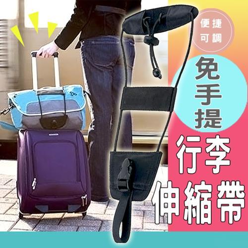 免手提可調行李便捷伸縮帶(2入組)/