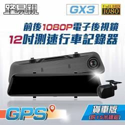 [路易視] GX3A 12吋 GPS 行車記錄器 (貨車專用)