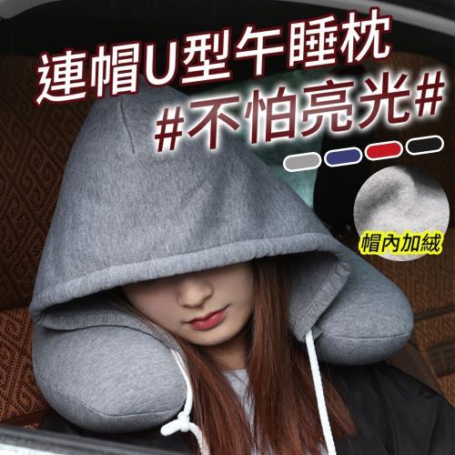 【MY LIFE 漫遊生活】多用途連帽U型午睡枕