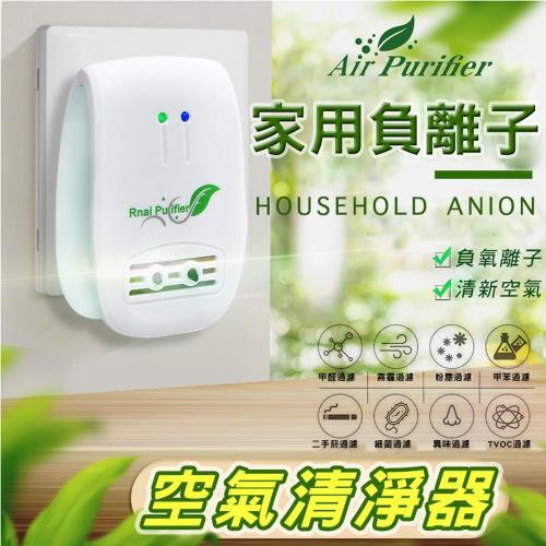 家用負離子空氣清淨器空氣清淨機(2入組)/