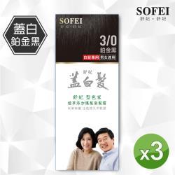 【SOFEI 舒妃】型色家植萃添加護髮染髮霜-蓋白.植柔-3/0鉑金黑-3入組
