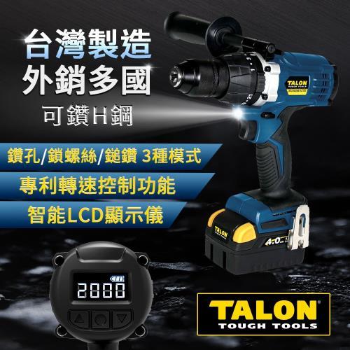 TALON達龍電動工具 18V鋰電無刷馬達振動電鑽 TD9152 鎚鑽/鎖螺絲/電鑽