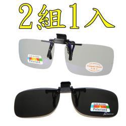 【Docomo】2組1入 頂級夾式偏光抗藍光+新型夾式偏光 抗UV400 頂級寶麗來偏光太陽眼鏡