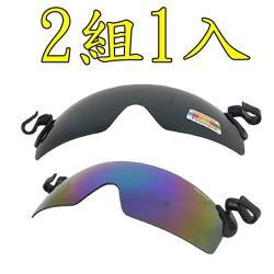 【Docomo】高效能夾帽式眼鏡 專業級偏光+pc鏡片 各種帽體都專用 超防紫外線