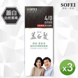 【SOFEI 舒妃】型色家植萃添加護髮染髮霜-蓋白.植柔-4/0自然黑褐-3入組