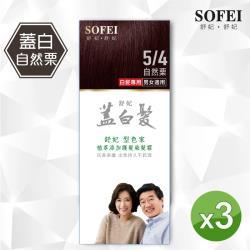 【SOFEI 舒妃】型色家植萃添加護髮染髮霜-蓋白.植柔-5/4自然栗-3入組