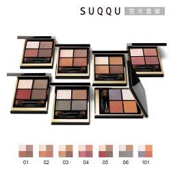 SUQQU 晶采盈緻眼彩盤6.2g(7色任選)