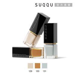 SUQQU 晶采妍色指甲油7.5mL(3色任選)