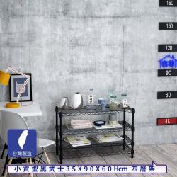 客尊屋-粗管小資型 35x90X60Hcm 黑武士四層架