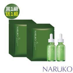 NARUKO 牛爾 買1組送1組 茶樹抗痘美白精華2入+茶樹神奇痘痘黑面膜16片