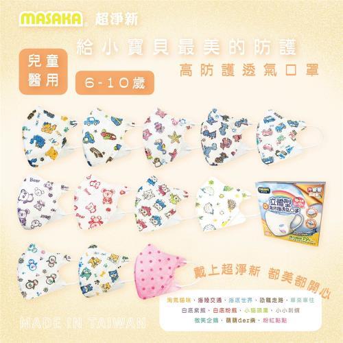 【Masaka 超淨新口罩 高效靜電版】台灣製6-10歲兒童立體口罩(可挑款) 3盒組 強化過濾 透氣好呼吸
