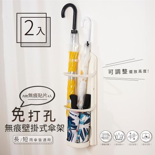 家適帝-免打孔無痕壁掛式傘架(2入)