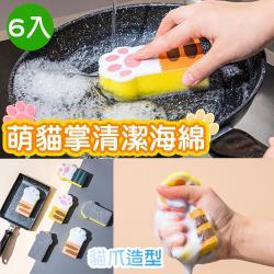 QIDINA 貓爪清潔雙面海綿洗碗鍋具刷-6入
