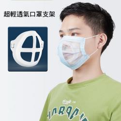 【500入】MS07全新二代3D立體超舒適透氣口罩內托支架