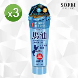【SOFEI 舒妃】北海道馬油賦活水感護髮膜(240ml)-3入組