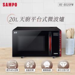 SAMPO聲寶 20L微電腦觸控式平台微波爐 RE-B020PM