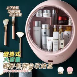 圓型免打孔防塵壁掛式化妝置物收納盒