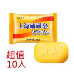 上海硫磺皂 沐浴香皂 全身潔面部 祛痘肥皂 85gX10入組