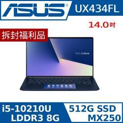 (拆封福利品) ASUS 華碩 PRO-UX434FLC-0192B10210U 14吋 (i5-10210U/8G/512G) 商用筆電