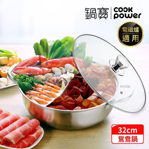 【CookPower鍋寶】304不鏽鋼鴛鴦鍋32CM