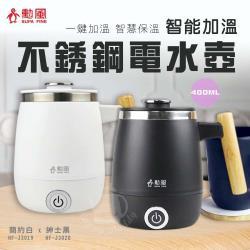 勳風 400ml 不鏽鋼智能加溫保溫杯(黑/白)HF-J3020/19