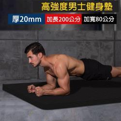 [X-BIKE]加大超厚款 20mm厚 200x80cm 男版瑜珈墊/防滑墊/地墊  贈綁帶及背袋 SGS認證 XFE-YG22