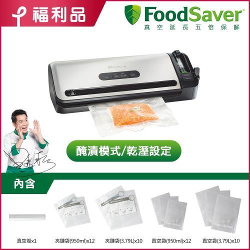 【福利品】美國FoodSaver-家用真空保鮮機FM3941/