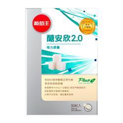葡萄王-醣安欣2.0複方膠囊 30粒
