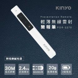 KINYO 電池式輕薄無線雷射簡報筆(POR-3370)