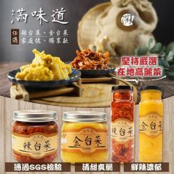 【滿味道】辣台菜/金台菜獨享瓶 任選8瓶(五辛素)