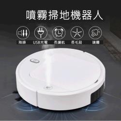 [X-BIKE]全自動噴霧/掃/拖/吸四合一掃地機器人 XEG-IS28A