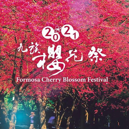 九族櫻花季~櫻花盛宴溪頭森呼吸二日遊-單人劵