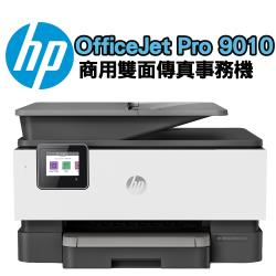 HP OfficeJet Pro 9010 商用雙面傳真印表機