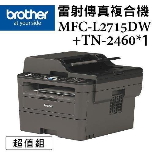 (超值組)Brother