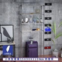 客尊屋-粗管小資型 35x90X210Hcm 銀衛士四層架
