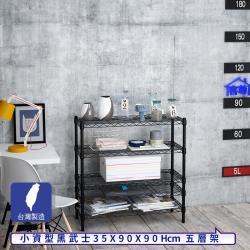 客尊屋-粗管小資型 35x90X90Hcm 黑武士五層架