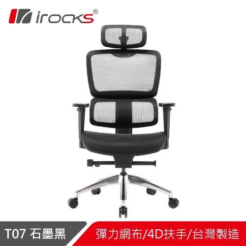 【結帳再折】irocks T07 人體工學椅